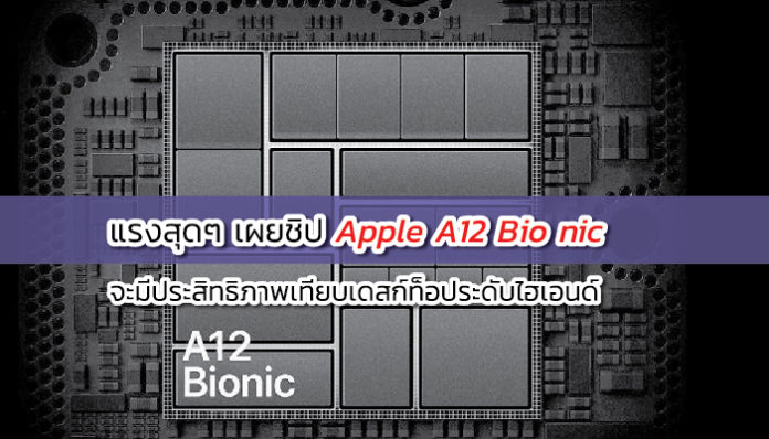 Aplle A12 Bionic