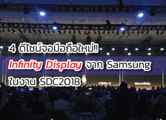 Samsung Infinity Display