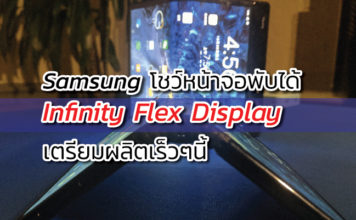 Samsung Infinity Flex Display