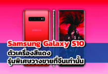 Samsung Galaxy S10 Cinnabar Red