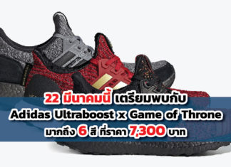Adidas Ultraboost x Game of Throne