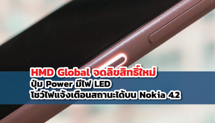 Power LED Nokia 4.2